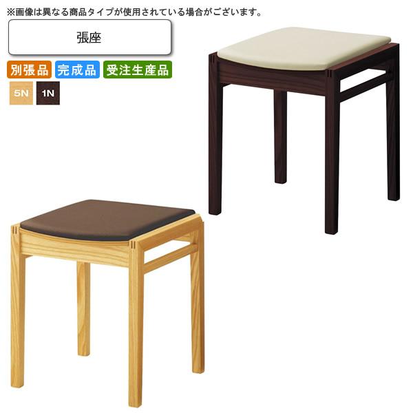 張座 スツール 業務用家具:woodシリーズ★ チリタス送料無料 完成品 日本製 受注生産 別張品