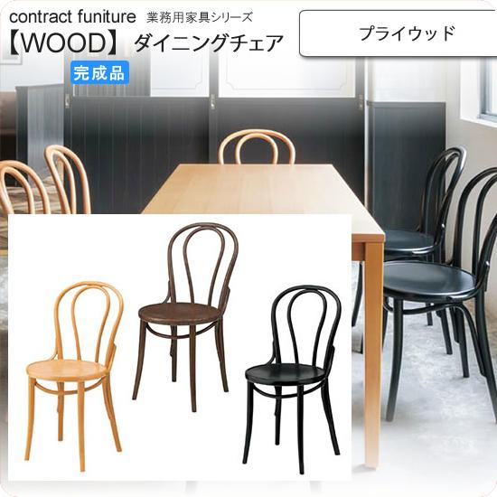 プライウッド ダイニングチェア 業務用家具:woodシリーズ★ オルキーア送料無料 完成品 (ナチュラル)