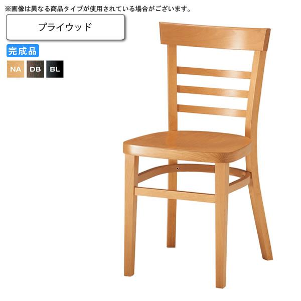 プライウッド ダイニングチェア 業務用家具:woodシリーズ★ リトータス送料無料 完成品 (ナチュラル)