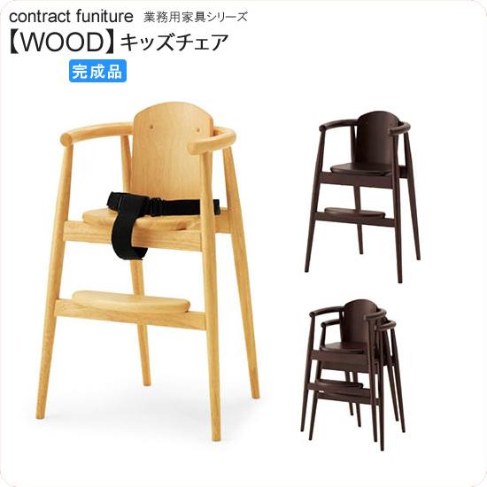 【本物新品保証】 キッズチェア 業務用家具:wood kidschairシリーズ 完成品★ ピッコロ送料無料 キッズチェア 完成品 (ナチュラル) ナチュラル(natural) ブラウン(brown) (ナチュラル), キープスマイルカンパニー:4d448b10 --- canoncity.azurewebsites.net