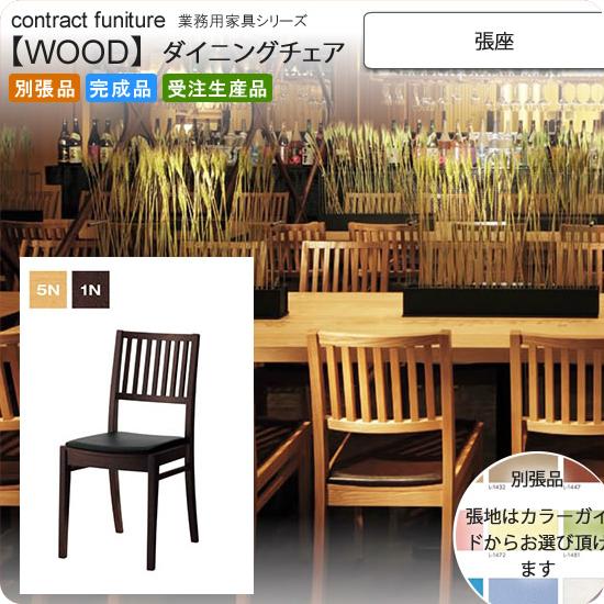 張座 和風ダイニングチェア 業務用家具:wood japaneseシリーズ★ レイサン送料無料 完成品 日本製 受注生産 (和風) 別張品