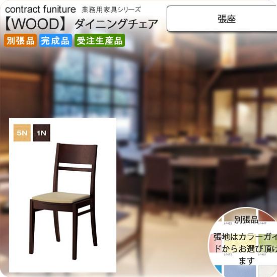 張座 和風ダイニングチェア 業務用家具:wood japaneseシリーズ★ カルクマ送料無料 完成品 日本製 受注生産 (和風) 別張品