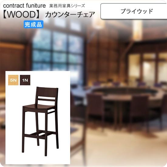 プライウッド 和風カウンターチェア 業務用家具:wood japaneseシリーズ★ カルクマ送料無料 完成品 (和風)
