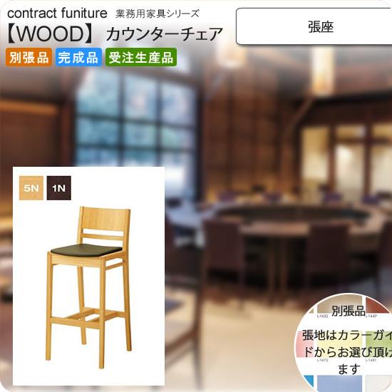 張座 和風カウンターチェア 業務用家具:wood japaneseシリーズ★ カルクマ送料無料 完成品 日本製 受注生産 (和風) 別張品