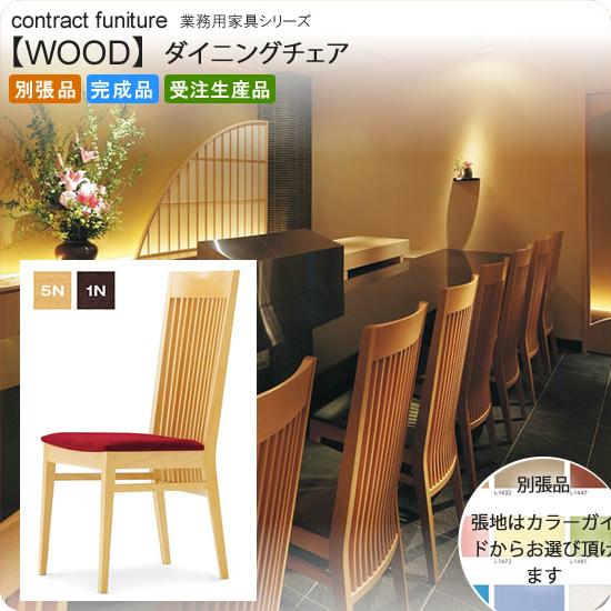 和風ダイニングチェア 業務用家具:wood japaneseシリーズ★ イサルミ送料無料 完成品 日本製 受注生産 (和風) 別張品