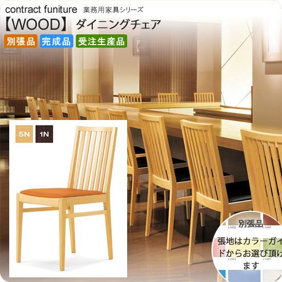 和風ダイニングチェア 業務用家具:wood japaneseシリーズ★ カエユキ送料無料 完成品 日本製 受注生産 (和風) 別張品