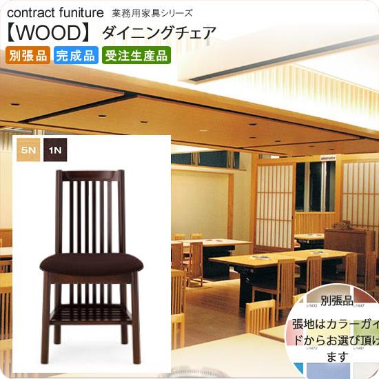 和風ダイニングチェア 業務用家具:wood japaneseシリーズ★ ノベクト送料無料 完成品 日本製 受注生産 (和風) 別張品