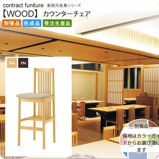 和風カウンターチェア 業務用家具:wood japaneseシリーズ★ ノベクト送料無料 完成品 日本製 受注生産 (和風) 別張品