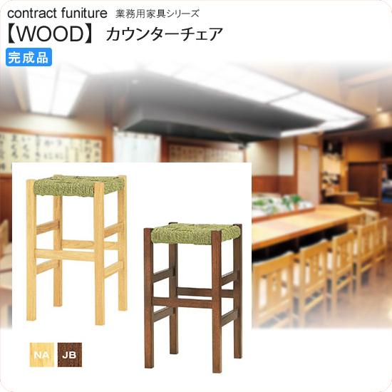 和風カウンタースツール 業務用家具:wood japaneseシリーズ★ ヒノエヤ送料無料 完成品 (和風)