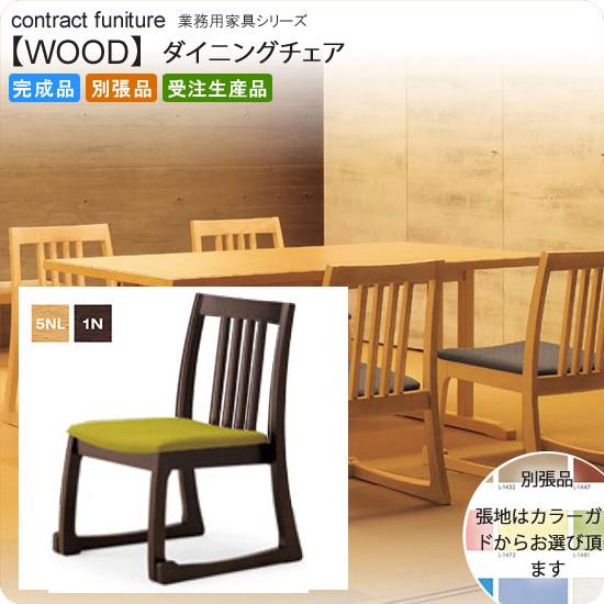 和風ダイニングチェア 業務用家具:wood japaneseシリーズ★ フウリン送料無料 完成品 日本製 受注生産 (和風) 別張品