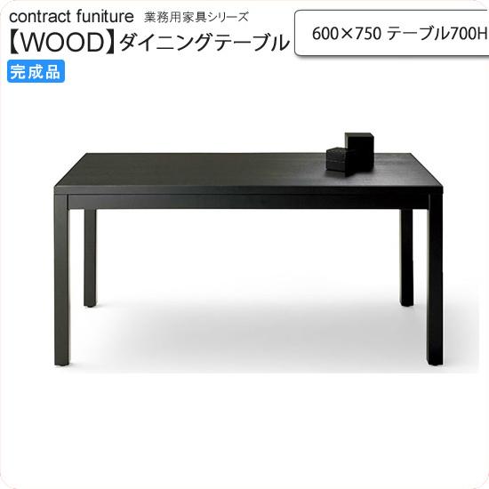 【ギフト】 600×750 テーブル700H ダイニングテーブル 受注生産 業務用家具:wood japaneseシリーズ★ テーブル700H トリミナ送料無料 受注生産 600×750 (和風), サエグサファクトリー:f24c46e0 --- canoncity.azurewebsites.net