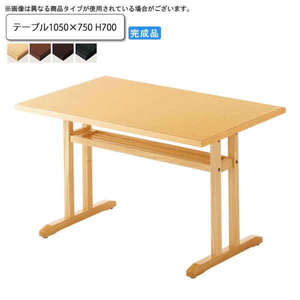 テーブル1050×750 H700 ダイニングテーブル 業務用家具:wood japaneseシリーズ★ ニオエ送料無料 受注生産 (和風)