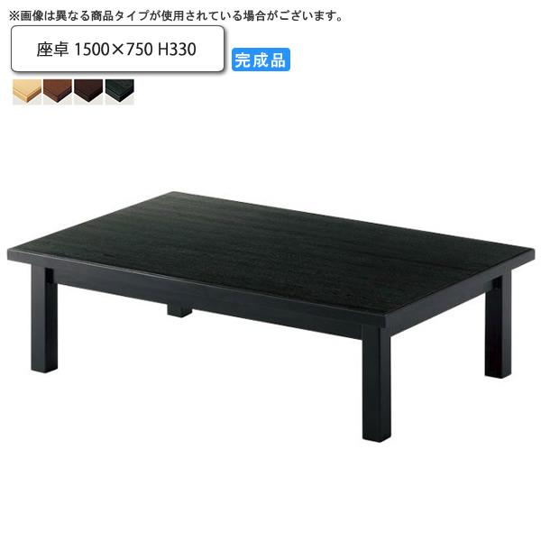 座卓 1500×750 H330 座卓ローテーブル 業務用家具:wood japaneseシリーズ★ リヌル送料無料 受注生産 (和風)