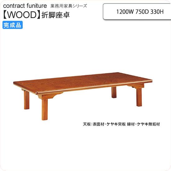 折脚座卓 1200W 750D 330H 折脚座卓 業務用家具:wood japaneseシリーズ★ ワカヨ送料無料 ブラウン(brown) 受注生産 (和風)