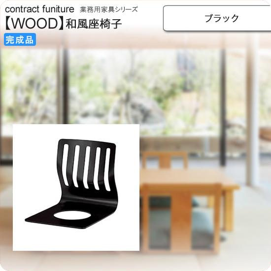 座椅子 ブラック 座椅子 業務用家具:wood japaneseシリーズ★ ノーク送料無料 ブラック(黒) (和風)