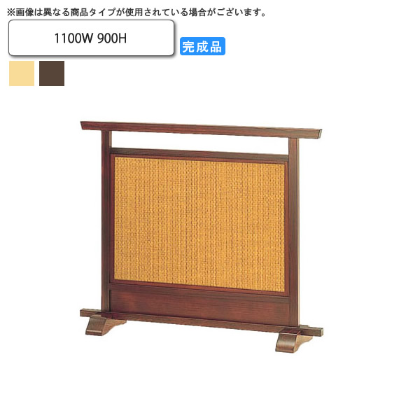 和風衝立 1100W 900H 和風衝立 業務用家具:wood japaneseシリーズ★ メミシ送料無料 完成品 ブラウン(brown)、ナチュラル(natural) (和風)