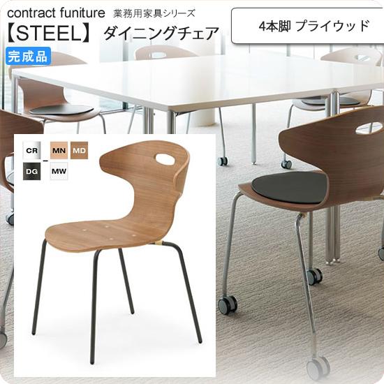 4本脚 プライウッド ダイニングチェア 業務用家具:steelシリーズ★ セポラ送料無料 完成品 日本製 受注生産