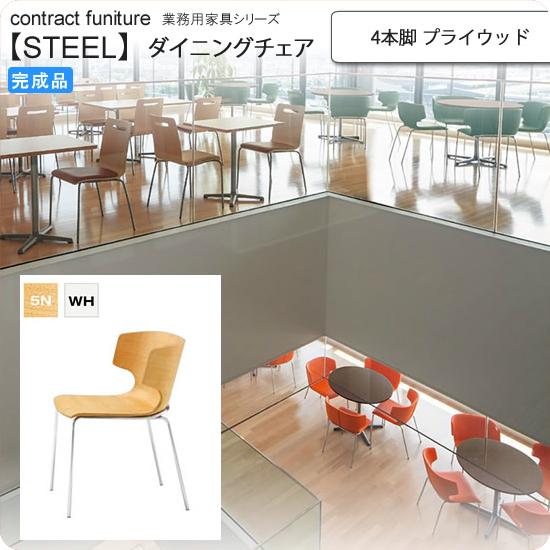 4本脚 プライウッド ダイニングチェア 業務用家具:steelシリーズ★ レグエット送料無料 完成品