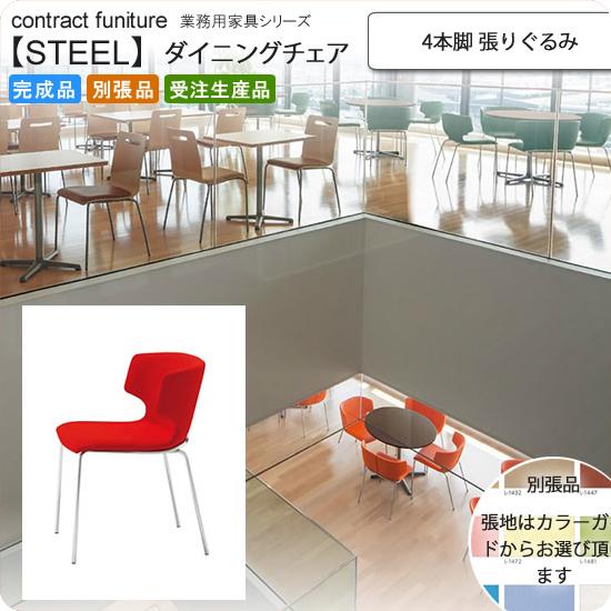 4本脚 張りぐるみ ダイニングチェア 業務用家具:steelシリーズ★ レグエット送料無料 完成品 日本製 受注生産 別張品