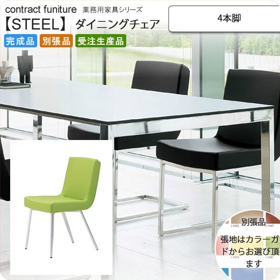 4本脚 ダイニングチェア 業務用家具:steelシリーズ★ タリアッソ送料無料 完成品 日本製 受注生産 別張品