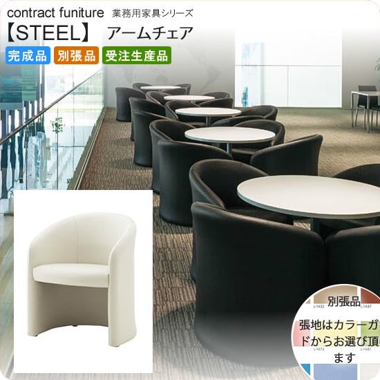 アームチェア 業務用家具:steelシリーズ★ ルサーク送料無料 完成品 日本製 受注生産 (アーバン) 別張品