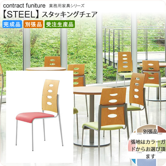 スタッキングチェア 業務用家具:steelシリーズ★ リビエント送料無料 完成品 日本製 受注生産 別張品