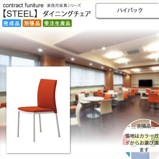 ハイバック スタッキングチェア 業務用家具:steelシリーズ★ リカエッソ送料無料 完成品 日本製 受注生産 別張品