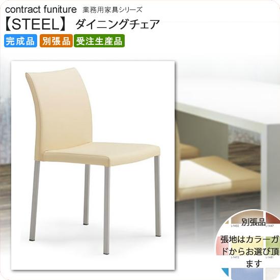 ダイニングチェア 業務用家具:steelシリーズ★ ラムーラ送料無料 完成品 日本製 受注生産 別張品