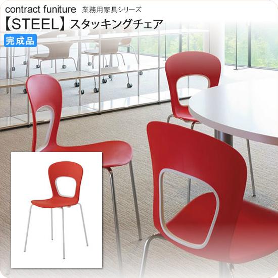 スタッキングチェア 業務用家具:steelシリーズ★ ラスパクル送料無料 完成品