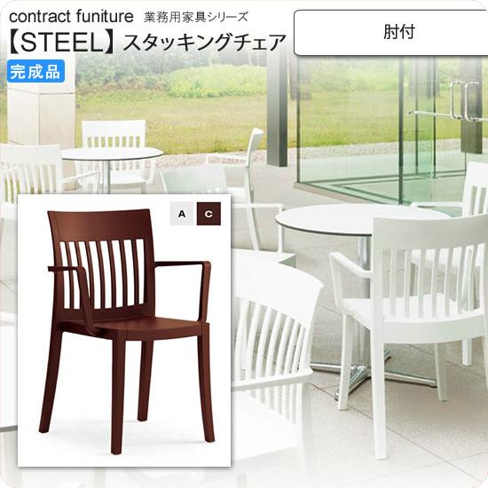 肘付 スタッキングチェア 業務用家具:steelシリーズ★ オスコール送料無料 完成品