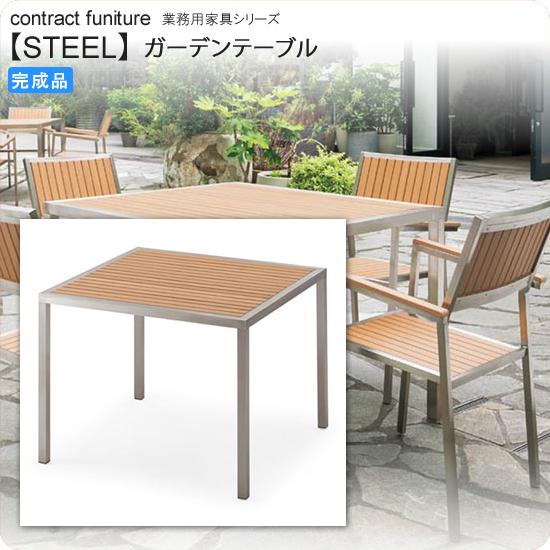 テーブル ガーデンテーブル 業務用家具:steelシリーズ★ ラウルス送料無料 完成品 ナチュラル(natural)