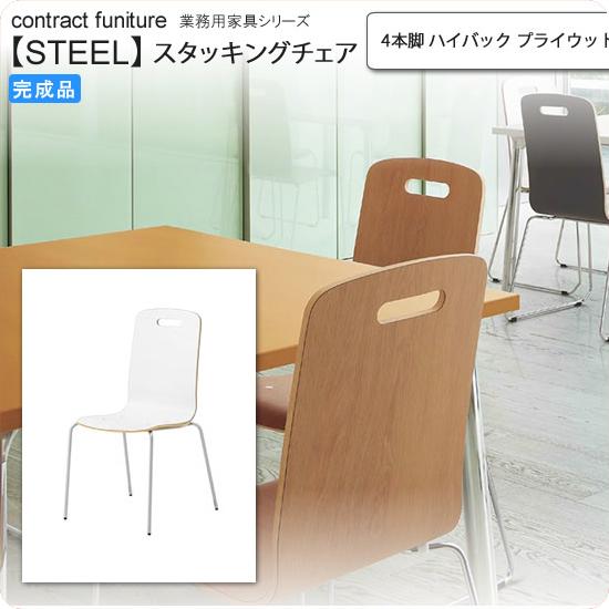 4本脚 ハイバック プライウッド スタッキングチェア 業務用家具:steelシリーズ★ ピノール送料無料 完成品