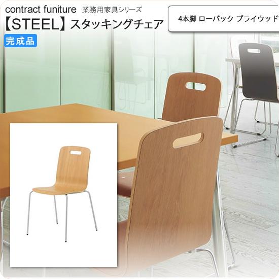 4本脚 ローバック プライウッド スタッキングチェア 業務用家具:steelシリーズ★ ピノール送料無料 完成品