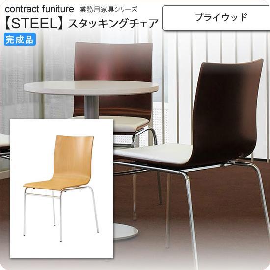 プライウッド スタッキングチェア 業務用家具:steelシリーズ★ フィクシード送料無料 完成品