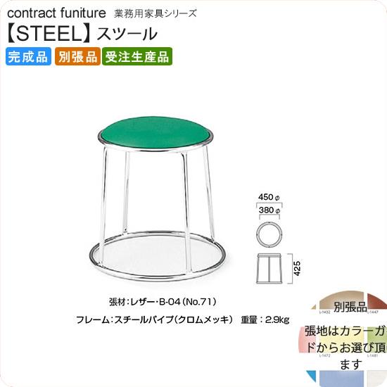 スツール 業務用家具:steelシリーズ★ テトリアス送料無料 完成品 日本製 受注生産 別張品