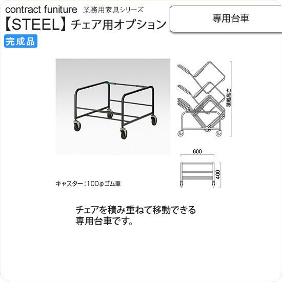 専用台車(ボワ用) スタッキングチェア用オプション 業務用家具:steelシリーズ★ 送料無料 完成品