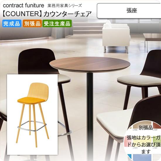 張座 カウンターチェア 業務用家具:counterシリーズ★ ペレイラ送料無料 完成品 日本製 受注生産 (ナチュラル) 別張品