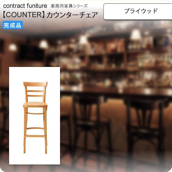 プライウッド カウンターチェア 業務用家具:counterシリーズ★ リトータス送料無料 完成品