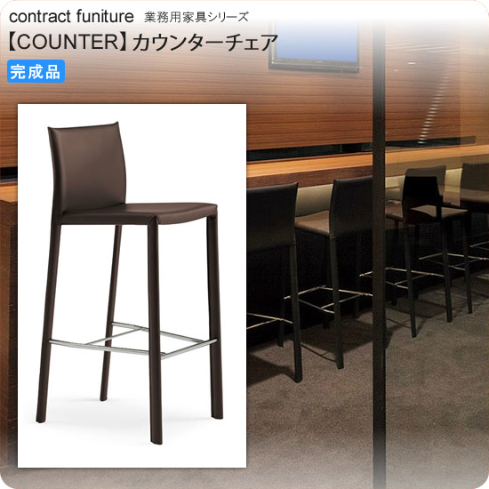 カウンターチェア 業務用家具:counterシリーズ★ ロレッサ送料無料 完成品