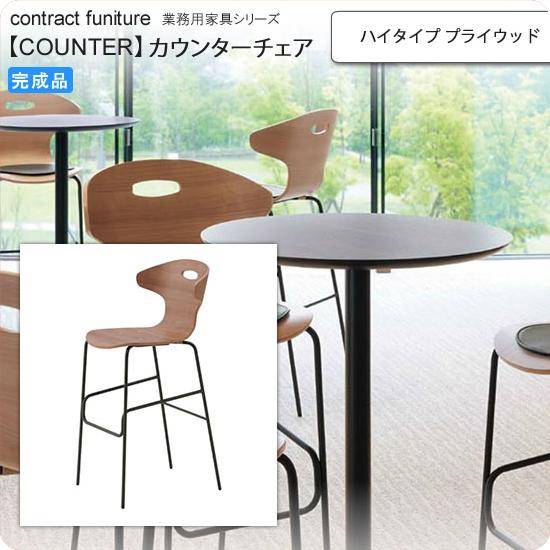 ハイタイプ プライウッド カウンターチェア 業務用家具:counterシリーズ★ セポラ送料無料 完成品
