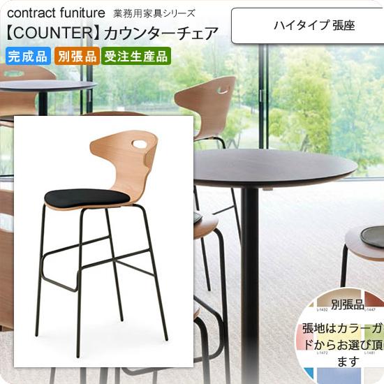 ハイタイプ 張座 カウンターチェア 業務用家具:counterシリーズ★ セポラ送料無料 完成品 日本製 受注生産 別張品