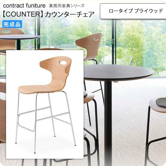 ロータイプ プライウッド カウンターチェア 業務用家具:counterシリーズ★ セポラ送料無料 完成品