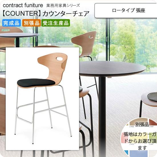 ロータイプ 張座 カウンターチェア 業務用家具:counterシリーズ★ セポラ送料無料 完成品 日本製 受注生産 別張品