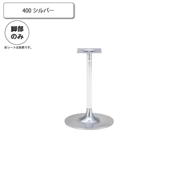 400 スタンド脚 カウンターチェア用パーツ 業務用家具:counter legシリーズ★ タイプHSC送料無料 シルバー(silver) 日本製 受注生産