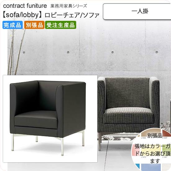 ロビーチェア/ソファー 業務用家具:sofa/lobbyシリーズ★ モダージョ送料無料 完成品 日本製 受注生産 別張品