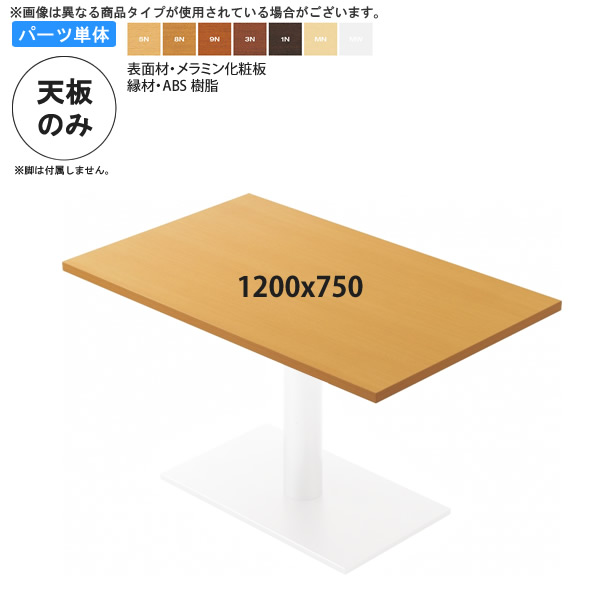 1200x750 テーブル天板 テーブル天板のみ 業務用家具:table topシリーズ★ メラミン化粧板 樹脂エッジ仕上 天厚30mm送料無料 日本製