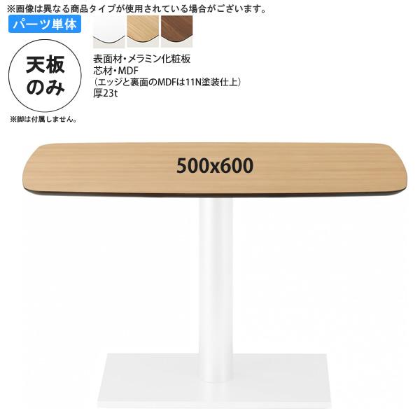500x600 テーブル天板のみ 業務用家具:table topシリーズ★ ラウンドシェイプ メラミン化粧板 天厚23mm送料無料 日本製 受注生産