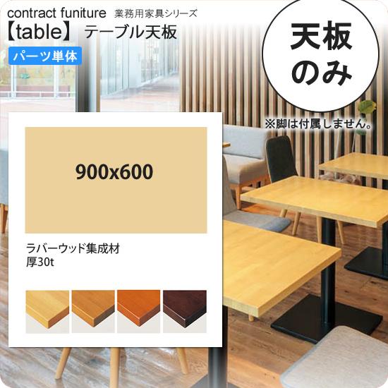 900x600 テーブル天板のみ 業務用家具:table topシリーズ★ 天然木仕様 天厚30mm送料無料 日本製 受注生産