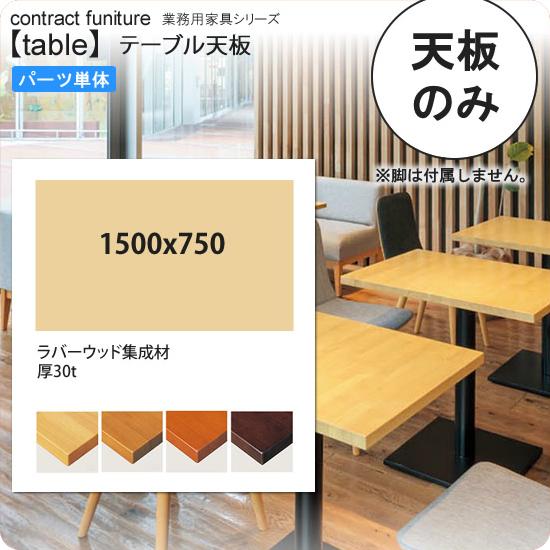 1500x750 テーブル天板のみ 業務用家具:table topシリーズ★ 天然木仕様 天厚30mm送料無料 日本製 受注生産