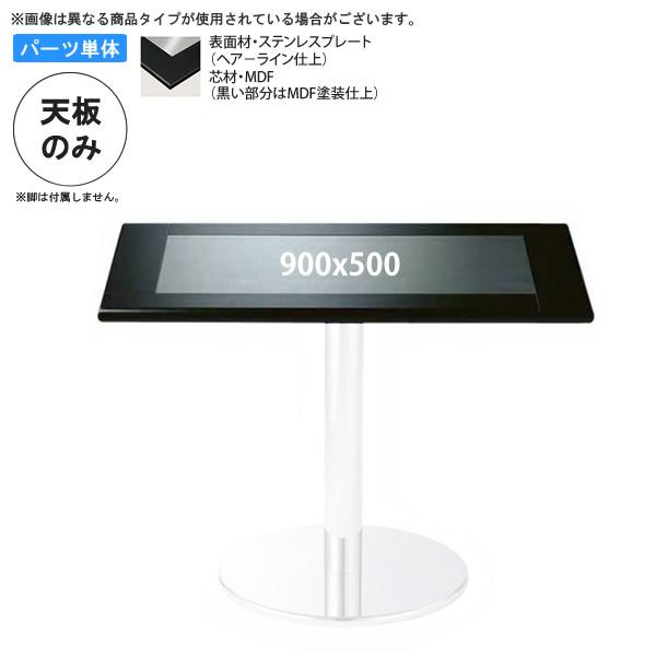 900x500 テーブル天板のみ 業務用家具:table topシリーズ★ ステンレストップMDF 天厚30mm送料無料 日本製 受注生産
